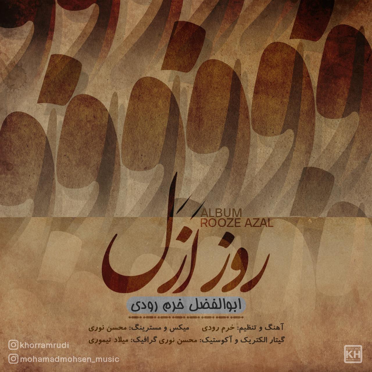 آلبوم روز ازل - ابوالفضل خرم رودی