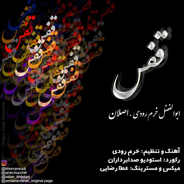 آهنگ قفس - ابوالفضل خرم رودی و عطارضایی و اصلان خدایی