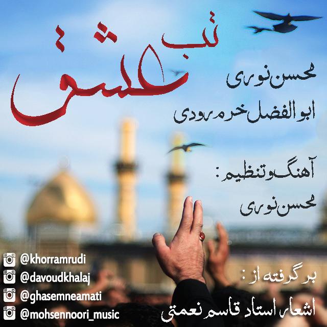 آهنگ تب عشق - محسن نوری و ابوالفضل خرم رودی